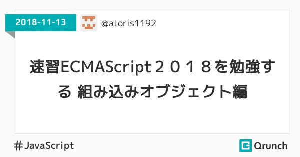 速習ECMAScript2018を勉強する 組み込みオブジェクト編(includes, assign)