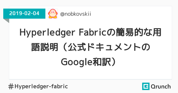 Hyperledger Fabricの簡易的な用語説明(公式ドキュメントのGoogle和訳)
