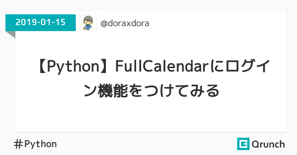 【Python】FullCalendarにログイン機能をつけてみる