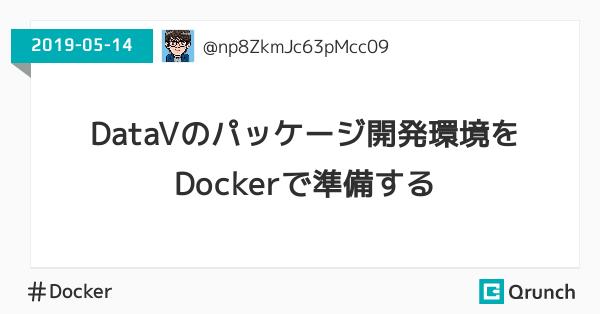 DataVのパッケージ開発環境をDockerで準備する
