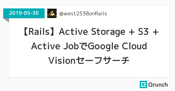 【Rails】Active Storage + S3 + Active JobでGoogle Cloud Visionセーフサーチ