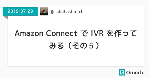 Amazon Connect で IVR を作ってみる(その5)