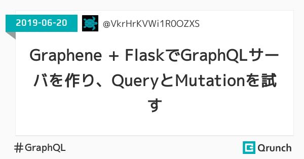 Graphene + FlaskでGraphQLサーバを作り、QueryとMutationを試す