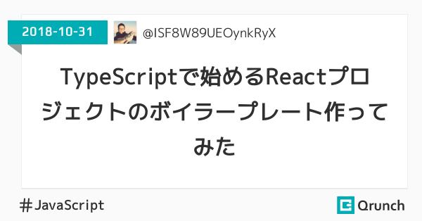 TypeScriptで始めるReactプロジェクトのボイラープレート作ってみた