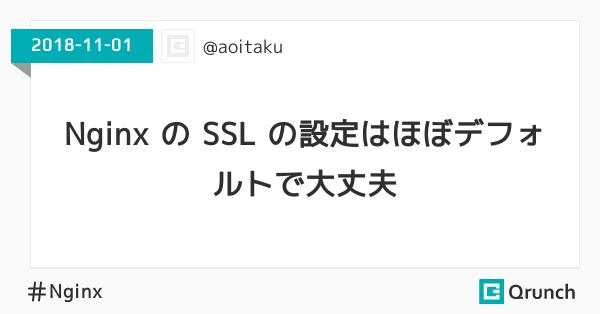 Nginx の SSL の設定はほぼデフォルトで大丈夫