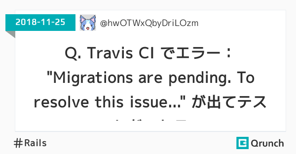 "Q. Travis CI でエラー: ""Migrations are pending. To resolve this issue..."" が出てテストがコケる"