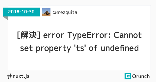 [解決] error TypeError: Cannot set property 'ts' of undefined