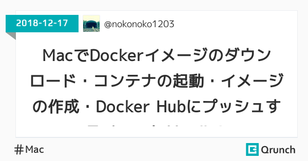 MacでDockerイメージのダウンロード・コンテナの起動・イメージの作成・Docker Hubにプッシュするチュートリアル!