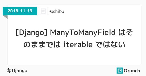 [Django] ManyToManyField はそのままでは iterable ではない