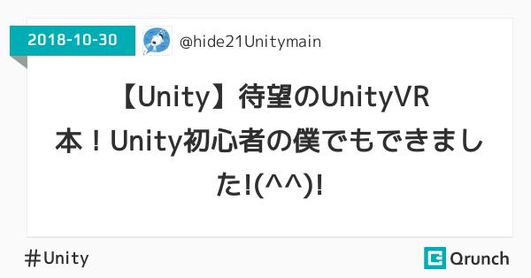 【Unity】待望のUnityVR本!Unity初心者の僕でもできました!(^^)!