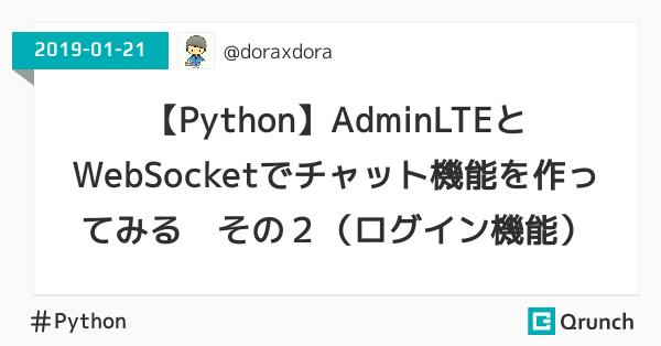 【Python】AdminLTEとWebSocketでチャット機能を作ってみる その2(ログイン機能)