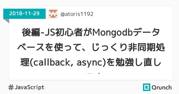 後編-JS初心者がMongodbデータベースを使って、じっくり非同期処理(callback, async)を勉強し直してみた