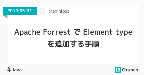 Apache Forrest で Element type を追加する手順