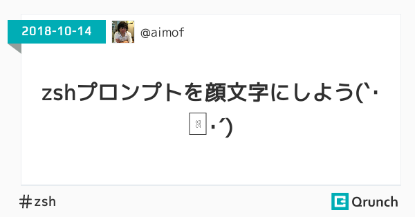 zshプロンプトを顔文字にしよう(`・ω・´)