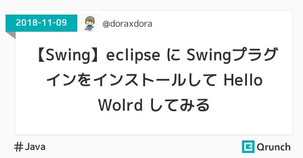 【Swing】eclipse に Swingプラグインをインストールして Hello Wolrd してみる