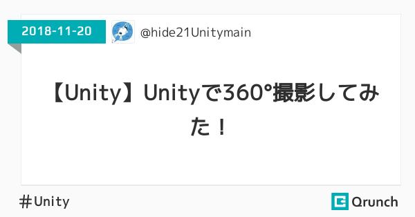 【Unity】Unityで360°撮影してみた!