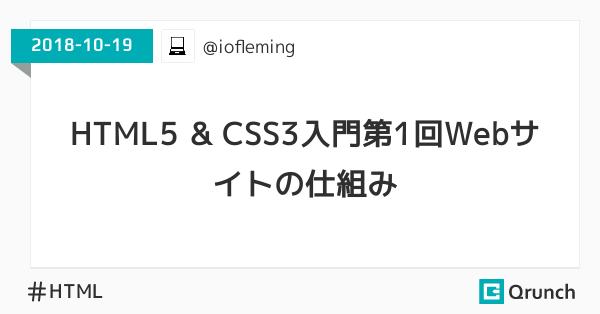 HTML5 & CSS3入門第1回Webサイトの仕組み