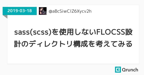 sass(scss)を使用しないFLOCSS設計を考えてみる