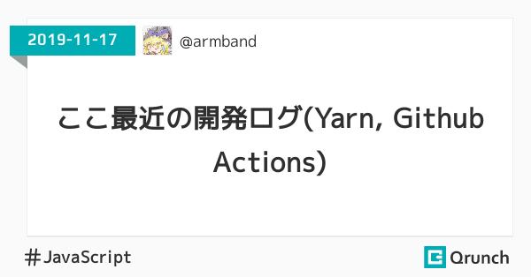 ここ最近の開発ログ(Yarn, Github Actions)