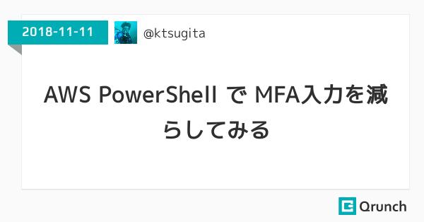 AWS PowerShell で MFA入力を減らしてみる