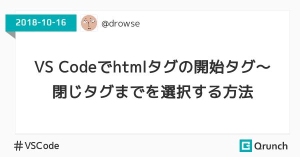 VS Codeでhtmlタグの開始タグ~閉じタグまでを選択する方法