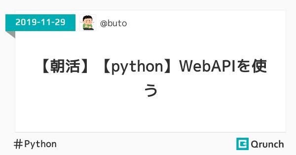 【朝活】【python】WebAPIを使う