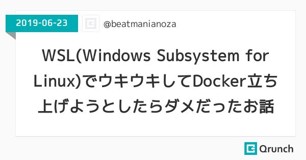 WSL(Windows Subsystem for Linux)でウキウキしてDocker立ち上げようとしたらダメだったお話