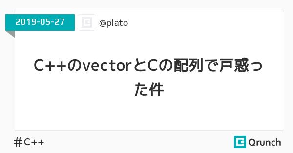 C++のvectorとCの配列で戸惑った件