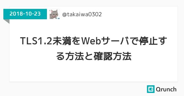 TLS1.2未満をWebサーバで停止する方法と確認方法