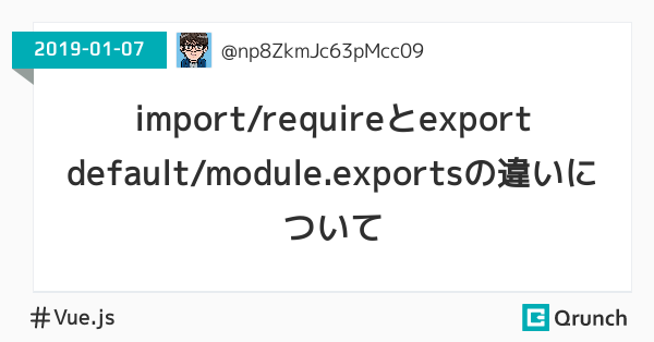 import/requireとexport default/module.exportsの違いについて