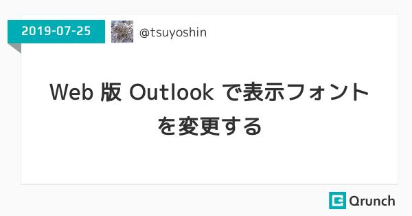 Web 版 Outlook で表示フォントを変更する