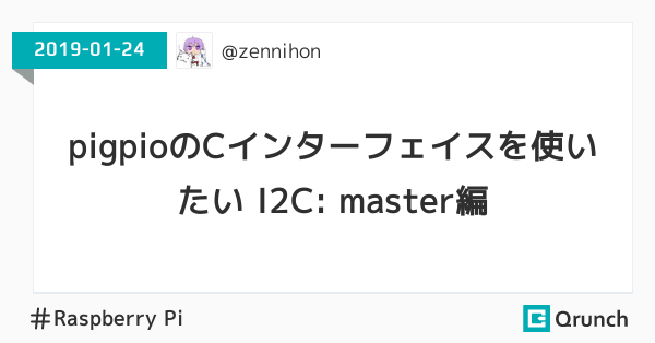 pigpioのCインターフェイスを使いたい I2C: master編