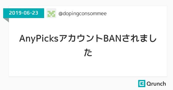 AnyPicksアカウントBANされました