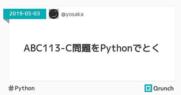ABC113-C問題をPythonでとく