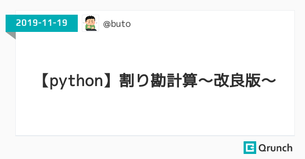 【python】割り勘計算~改良版~