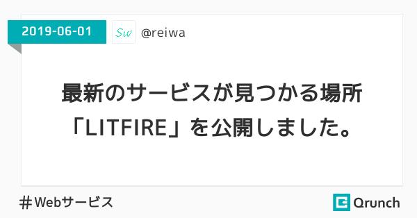 最新のサービスが見つかる「LITFIRE」を開発しました!