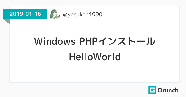 Windows PHPインストール HelloWorld
