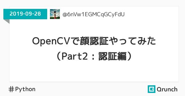 OpenCVで顔認証やってみた(Part2 : 認証編)
