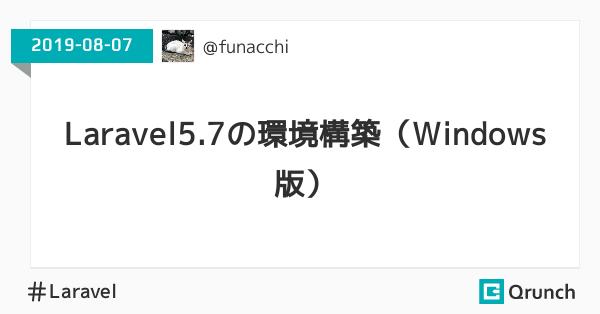 Laravel5.7の環境構築(Windows版)