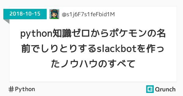 python知識ゼロからポケモンの名前でしりとりするslackbotを作ったノウハウのすべて