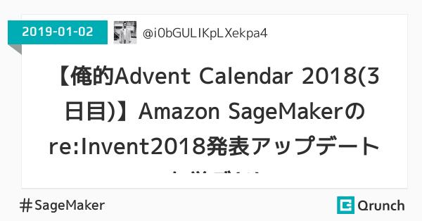 【俺的Advent Calendar 2018(3日目)】Amazon SageMakerのre:Invent2018発表アップデートを学ぶ(1)
