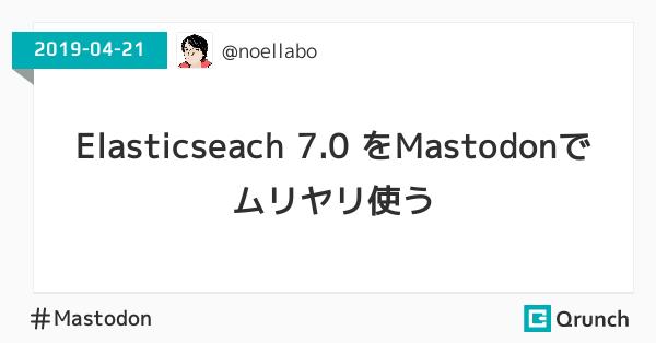 Elasticsearch 7.0 をMastodonでムリヤリ使う