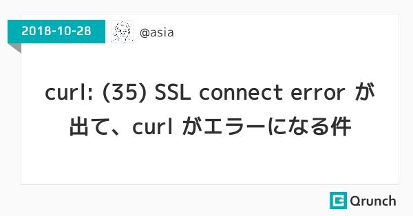 curl: (35) SSL connect error が出て、curl がエラーになる件