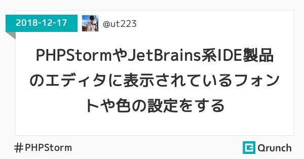 PHPStormやJetBrains系IDE製品のエディタに表示されているフォントや色の設定をする