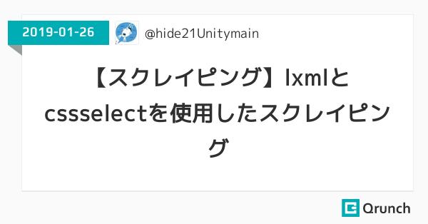 【スクレイピング】lxmlとcssselectを使用したスクレイピング