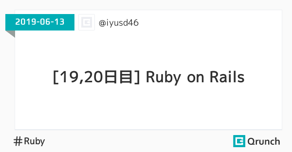 [19,20日目] Ruby on Rails