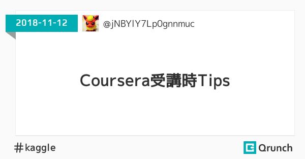 Coursera受講時Tips