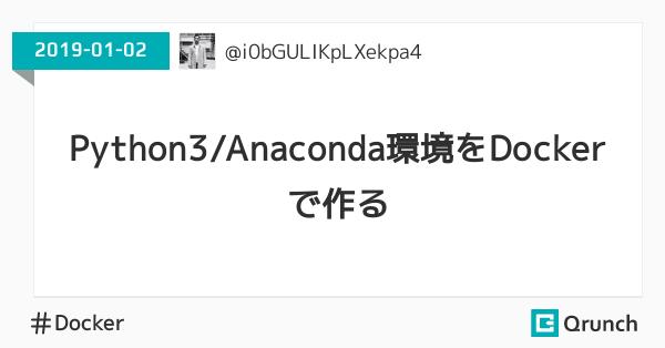 Python3/Anaconda環境をDockerで作る