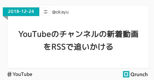 YouTubeのチャンネルの新着動画をRSSで追いかける