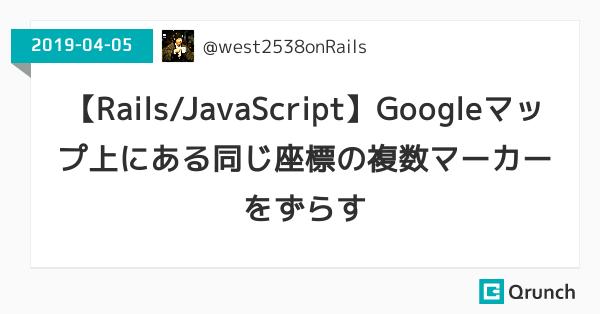 【Rails/JavaScript】Googleマップ上にある同じ座標の複数マーカーをずらす